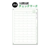 スキャネット マークシート A4(アンケート用)10問5択 SN-0200 1箱(1000枚入) (直送品)