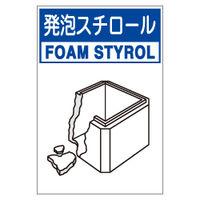 加藤商店 分別排出容器の標識 発泡スチロール 小 KBH-116 1セット(4枚)(直送品)