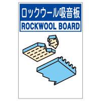 加藤商店 分別排出容器の標識 ロックウール吸音板 小 KBH-117 1セット(4枚)(直送品)