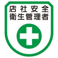 加藤商店 ワッペン 店社安全衛生管理者 WPN-178 1セット(10個)(直送品)