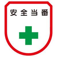 加藤商店 ワッペン 安全当番 WPN-106 1セット(10個)(直送品)