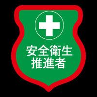加藤商店 反射ワッペン 安全衛生推進者 WPN-057 1セット(5個)(直送品)