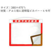 加藤商店 マグネット式KYボード アルミ A3サイズ対応 KYB-001 1個 (直送品)