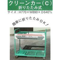 加藤商店 清掃用具置 クリーンカー 折りたたみ式 ETC-CLC 1個 (直送品)
