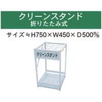加藤商店 清掃用具置 クリーンスタンド 折りたたみ式 ETC-CLS 1個 (直送品)