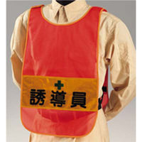 つくし工房 安全チョッキ 誘導員 オレンジメッシュ TY-12A (直送品)
