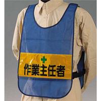 つくし工房 安全チョッキ 作業主任者 ブルーメッシュ TY-21 (直送品)