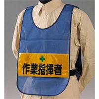 つくし工房 安全チョッキ 作業指揮者 ブルーメッシュ TY-22 (直送品)