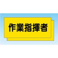 つくし工房 カラーチョッキ用中板 作業指揮者 TY-30B (10枚1セット) (直送品)