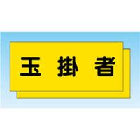 つくし工房 カラーチョッキ用中板 玉掛者 TY-30C (10枚1セット) (直送品)