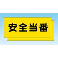 つくし工房 カラーチョッキ用中板 安全当番 TY-30D (10枚1セット) (直送品)