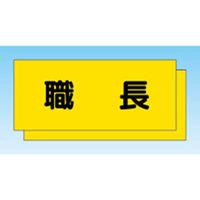 つくし工房 カラーチョッキ用中板 職長 TY-30E (10枚1セット) (直送品)