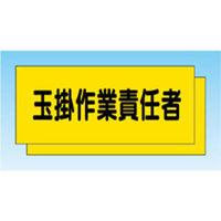 つくし工房 カラーチョッキ用中板 玉掛作業主任者 TY-30F (10枚1セット) (直送品)
