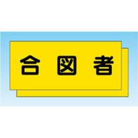 つくし工房 カラーチョッキ用中板 合図者 TY-30G (10枚1セット) (直送品)