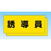 つくし工房 カラーチョッキ用中板 誘導員 TY-30H (10枚1セット) (直送品)