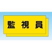 つくし工房 カラーチョッキ用中板 監視員 TY-30K (10枚1セット) (直送品)