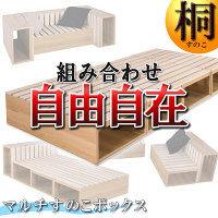 友澤木工 マルチすのこボックス シングル S ナチュラル 4個セット (直送品)