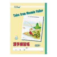 アピカ B5ムーミン 漢字練習帳 150字 L3815 10冊 (直送品)