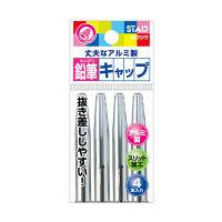 鉛筆キャップ シルバー 1セット(4本×10袋) RB017 クツワ