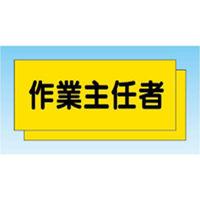 つくし工房 カラーチョッキ用中板 作業主任者 TY-30A (10枚1セット) (直送品)