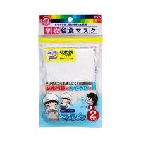 クツワ 給食マスク KZ001 20枚(1セット2枚入) (直送品)