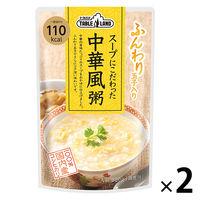 丸善食品 テーブルL スープにこだわった中華粥 220g 575623 2袋
