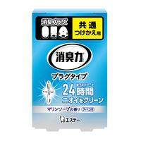 エステー 消臭力プラグタイプ付替 タバコ用マリンソープの香り 2個