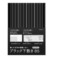 ブラック下敷き<B5> 40215006 10枚 デザインフィル (直送品)