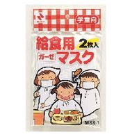 ニチバン 給食用ガーゼマスク MSK-1 20枚(1袋2枚入) (直送品)