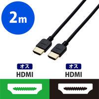 エレコム HDMIケーブル 2m やわらかタイプ HDMI[オス]-HDMI[オス] ブラック CAC-HD14EY20BK (直送品)