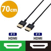 エレコム HDMIケーブル 0.7m ウルトラスリム HDMI[オス]-HDMI[オス] ブラック CAC-HD14US07BK (直送品)