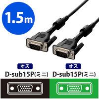エレコム ディスプレイケーブル(RGB) D-sub15ピン[オス]-D-sub15ピン[オス] 1.5m ブラック CAC-S15BK/RS (直送品)