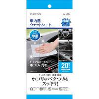 エレコム 車載アクセサリー/クリーナー/車内ウェットシート CAR-WCD1 (直送品)