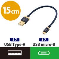 エレコム AVケーブル/音楽伝送/A-microBケーブル/USB2.0 DH-AMB015 (直送品)