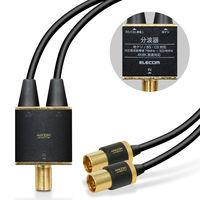 エレコム アンテナ分波器/4K8K対応/ブラック DH-ATS48K05BK (直送品)