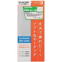 エレコム(ELECOM) キーボード防塵カバー ノート用 富士通 LIFEBOOK AHシリーズ(2015秋モデル)対応 PKB-FMVAH6 1個 (直送品)