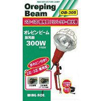 投光器 オレピンビーム 300W×5mコード OB-305 エイ・エム・ジェイ (直送品)