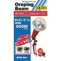 投光器 オレピンビーム 500W×5mコード OB-505 エイ・エム・ジェイ (直送品)