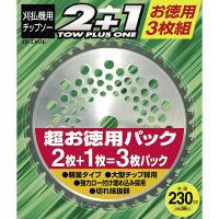 刈払機用チップソー 2+1 230φ×36刃 TP-2303E 草刈り用 1パック(3枚組) エイ・エム・ジェイ