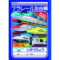 ショウワノート B5じゆうちょう プラレール 087224001 10冊 (直送品)