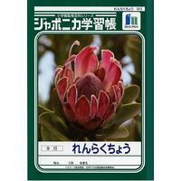 ショウワノート ジャポニカ学習帳 れんらくちょう 9行 JA-68 10冊 (直送品)