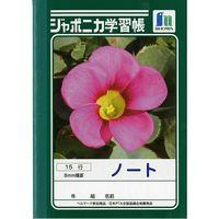 ショウワノート ジャポニカ学習帳 ノート 15行 JB-1 10冊 (直送品)