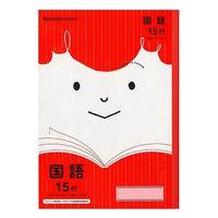 ショウワノート ジャポニカフレンド 国語 15行(縦リーダー入り)/赤 JFL-13 10冊 (直送品)