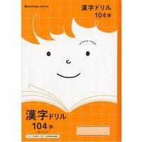 ショウワノート ジャポニカフレンド かんじドリル 104字/橙 JFL-50-1 10冊 (直送品)