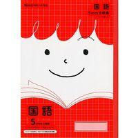 ショウワノート ジャポニカフレンド 国語 5mm方眼罫(リーダー罫入り)/赤 JFL-5R 10冊 (直送品)