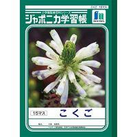 ショウワノート ジャポニカ学習帳 こくご 15マス JL-10-1 10冊 (直送品)
