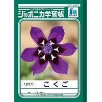 ショウワノート ジャポニカ学習帳 こくご 18マス JL-10-2 10冊 (直送品)