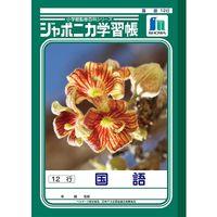ショウワノート ジャポニカ学習帳 国語 12行 JL-11-1 10冊 (直送品)