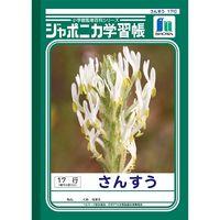 ショウワノート ジャポニカ学習帳 さんすう 17行 JL-4 10冊 (直送品)