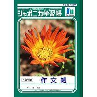 ショウワノート ジャポニカ学習帳 作文帳 162字 JL-41 10冊 (直送品)